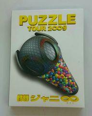 関ジャニ∞ PUZZLE TOUR 2009 DVD