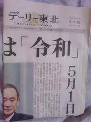 4/1新元号令和号外デーリー東北