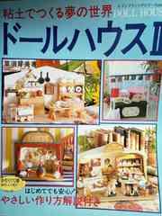「粘土で作るドールハウス2」ハンドメイド★ミニチュア