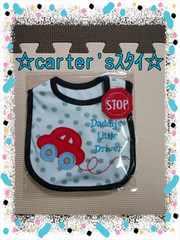 【新品】carter'sスタイ (E117)