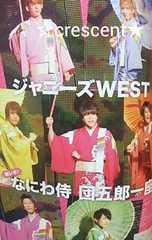 ジャニーズWEST☆切り抜き/2015年