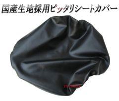 【高品質】口ゴムタイプ国産ピッタリシートカバー黒ビーノ5AU VINO