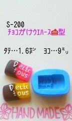 スイーツデコ型◆チョコがけウエハース◆ブルーミックス・粘土