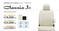 Clazzio.Jr シートカバー ヴォクシー ハイブリッド ZWR80G V