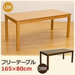 フリーテーブル 165×80