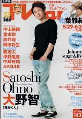 月刊TVfan2014年7月号 大野智さん表紙