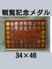 大阪万博パビリオン観覧記念メダル・コレクション全40枚