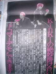 9月13日スポーツ報知切り抜き〜KinKi Kids〜