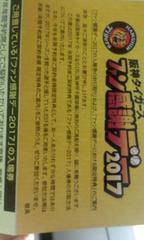 阪神タイガース ファン感謝デイ 11.25(土)