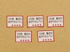 亀田製菓 亀田のまがりせんべいマーク5枚