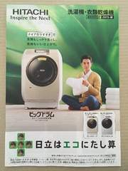 �D「日立はエコにたし算」嵐◆松本潤 カタログ1冊 洗濯機