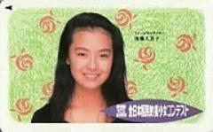 貴重!後藤久美子テレカby:国民的美少女コンテスト