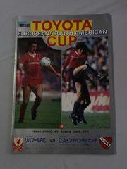 第5回トヨタカップ 公式プログラム 中古品