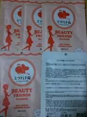 韓国BEAUTYFRIENDSミツバチ毒エッセンスマスク5枚
