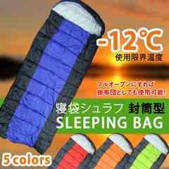 洗える寝袋 耐寒温度-12℃ 軽量ODSBPSC-k(色選択:不可)