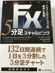 FX 5分足スキャルピング/ボブ・ボルマン/ハードカバー単行本