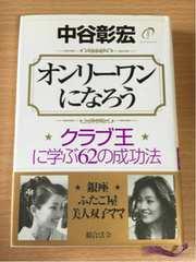 中谷彰宏 オンリーワンになろう クラブ王に学ぶ62の成功法