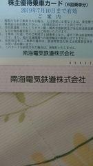 南海電鉄乗車券&みさき公園入園券50%引3枚