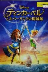 中古DVD ティンカーベルとネバーランドの海賊船 ディズニー