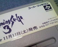 鬼レア・非売品SFC:ロマンシングサガ3体験版サンプルROM♪
