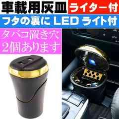 車載 灰皿 ゴールド LEDライト付 ライター付 as1729