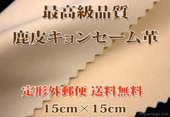 送料無料【セーム革クロス】最高級鹿革キョン万能磨き布15×15cm