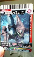 大怪獣バトルEX【宇宙怪獣レイキュバス】