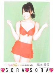 【NMB48・福本愛菜】PSP初回限定1/149恋愛総選挙特典生写真