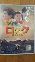 DVD【ロック〜わんこの島〜】