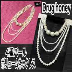 【新品/Drug honey】4重パールジャラジャラボリュームネックレス