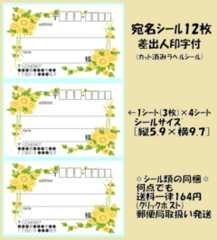 得◆Z-78◆黄花柄*宛名シール…12枚♪