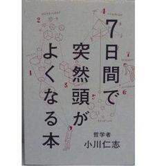 7日間で突然頭がよくなる本 小川仁志 /哲学入門 思考術 論理