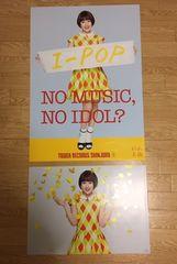 武藤彩未/さくら学院☆「I-POP」タワレコポスター2種送料込