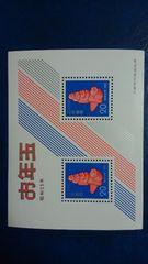 記念切手 お年玉郵便切手 昭和55年 20円×2枚=40円分 1枚