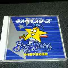 CD「横浜ベイスターズ/'94選手別応援歌」
