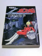 機動戦士Zガンダム(第一部)カミーユビダン/ゼータガンダムZGUNDAM小説ノベル