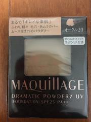 新品  マキアージュドラマティックパウダリーUVファンデ OC20