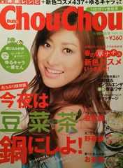 山田優【ChouChou】2009年3号