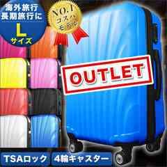 アウトレット スーツケース Lサイズ 超軽量 TSAロック搭載