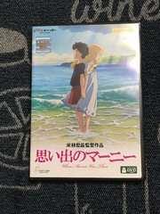 【DVD】思い出のマーニー【レンタル落ち】