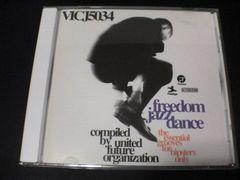 CD フリーダム・ジャズ・ダンス 廃盤