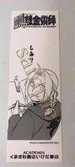 【しおり】 鋼の錬金術師 / エド