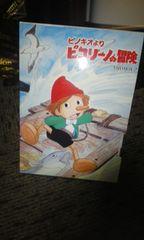 ピノキオよりピコリーノの冒険DVDBOX2!昭和名作アニメ