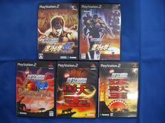 ●PS2 パチスロ 北斗&獣王シリーズ 5本セット