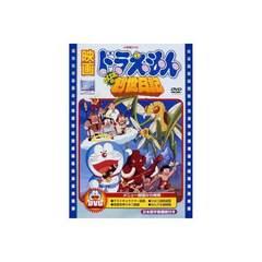 ■即決DVD新品■映画ドラえもん のび太の創世日記