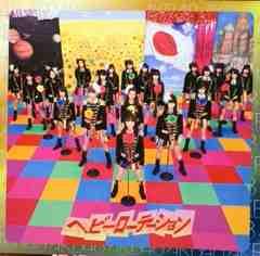 AKB48 ヘビーローテーション Beginner 付録 歌詞カード ヘビロテ