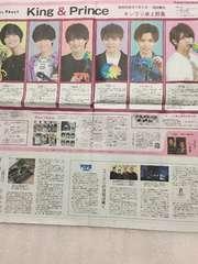 King & Prince*2018年6月6日/読売新聞/夕刊/キンプリ