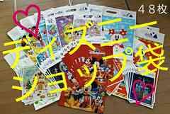 【ディズニーショップ袋★日本&香港】#レア#大量#増えたら追加