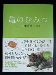 カメのひみつ◆田中美穂/矢部隆◆飼育ガイドブック/水棲・陸棲
