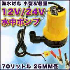 海水対応 小型&軽量 12V水中ポンプ 70リットル 25mm径